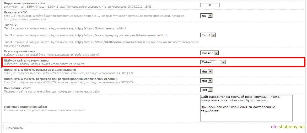 http://freecss.net/uploads/files/img/1292928131_1275047802_kak-ustanovit-shablon-na-dle_2.jpg