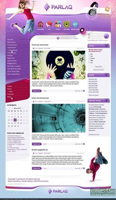 Сегодня можно скачать двух цветов шаблоны site-portal дле 97 выдержанные в минималистском стиле произведенные