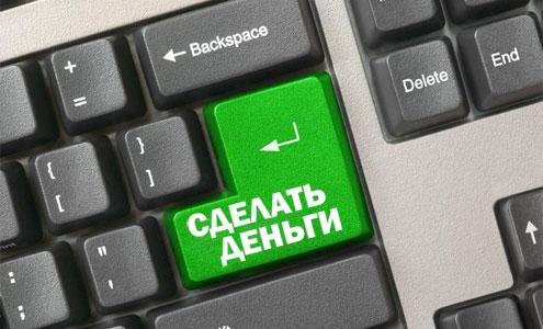 http://freecss.net/uploads/media/realnye-sposoby-zarabotka-v-internete-ili-kak-bablo-gresti-lopatoi.jpg